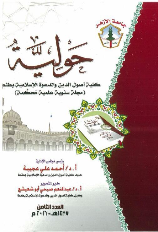حولیة کلیة أصول الدین والدعوة الإسلامیة بطنطا